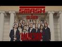 SMASH feat. Люся Чеботина — Амнезия Премьера 2019