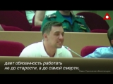 Депутату пригрозили уголовным делом за критику пенсионной реформы.