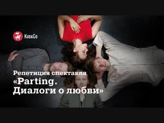 Репетиция спектакля «Parting. Диалоги о любви»