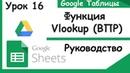 Google таблицы.Как пользоваться функцией ВПР - Vlookup. Google sheets.Урок 16.