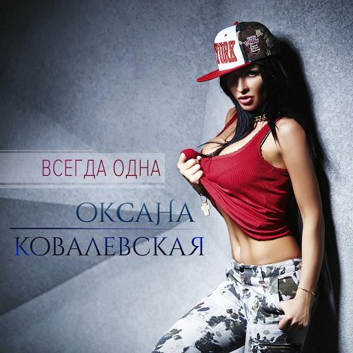 Оксана Ковалевская альбом Всегда одна