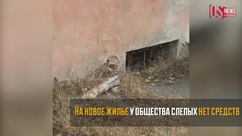 Члены общества слепых вынуждены жить в аварийном здании