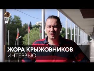 #Интервью: Жора Крыжовников