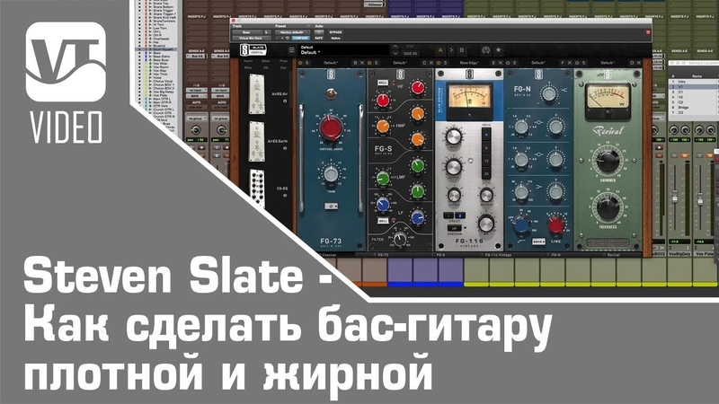 Steven Slate Как сделать бас гитару плотной и жирной