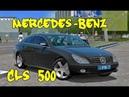 Автомобиль Mercedes Benz CLS 500 W219 для City Car Driving
