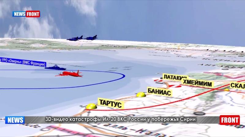 Минобороны РФ показало 3D-видео крушения Ил-20 в Сирии