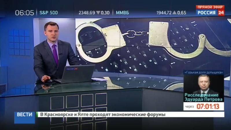 Новости на Россия 24 • Российскому программисту в США предъявлены новые обвинения