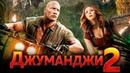 Джуманджи 2 Обзор / Трейлер на русском