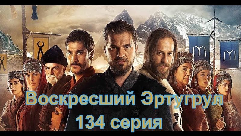 Сериал Воскресший Эртугрул 134 серия на русском