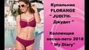 Купальник Florange Judith - Джудит из коллекции весна-лето 2018 My Diarу!