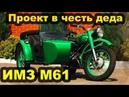 Внук сохранил память о своём деде Ирбит Урал М61 История одной семьи и завода ИМЗ