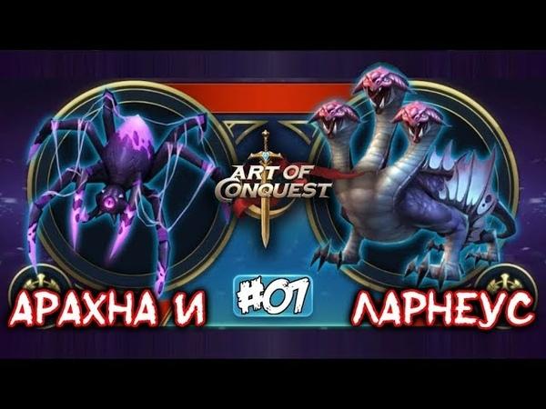 Art of Conquest - Арахна и Ларнеус 7