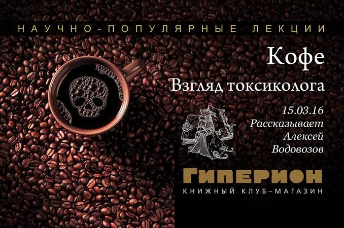 Кофе: взгляд токсиколога. Гиперион, 15.03.16