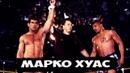 МАРКО ХУАС Бразильская Легенда 90 х Биография и Лучшие бои