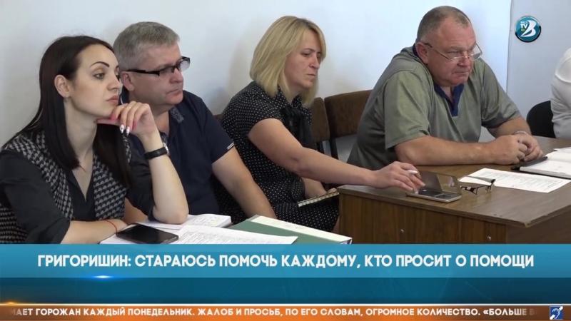 Григоришин: Стараюсь помочь каждому, кто просит о помощи