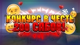 Пвп-Конкурс в честь 200 сабов на донат ТеслаКрафт!!!!!!