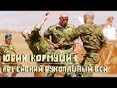 Армейский рукопашный бой Юрий Кормушин