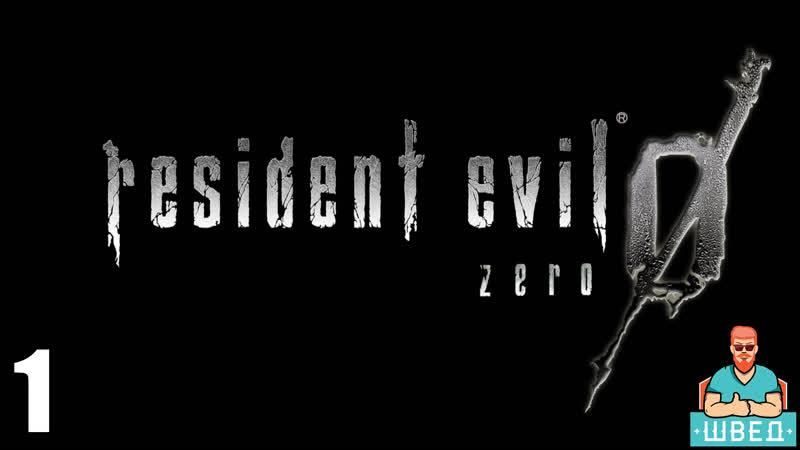 Resident Evil Zero HD Remaster Прохождение. Часть 1 » Freewka.com - Смотреть онлайн в хорощем качестве