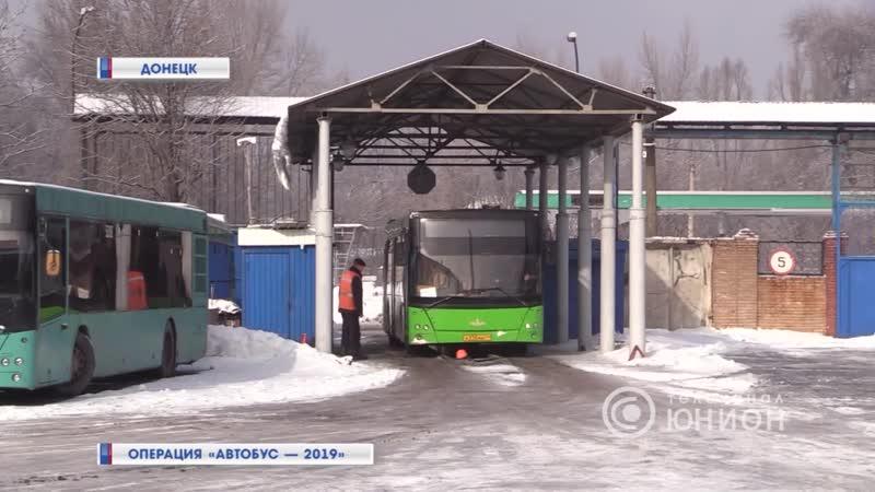 Операция Автобус 2019
