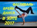 Фестиваль брейк данса в Ялте of breakdance in Yalta 2017