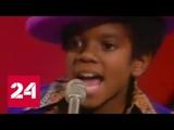 Отец Майкла Джексона подверг сына химической кастрации ради высокого голоса - Россия 24
