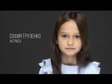 София Грузенко, актерская визитка