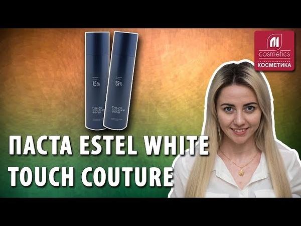 Паста для обесцвечивания волос Estel White Touch Couture. Какие плюсы у пасты Эстель Вайт Тач Кутюр?