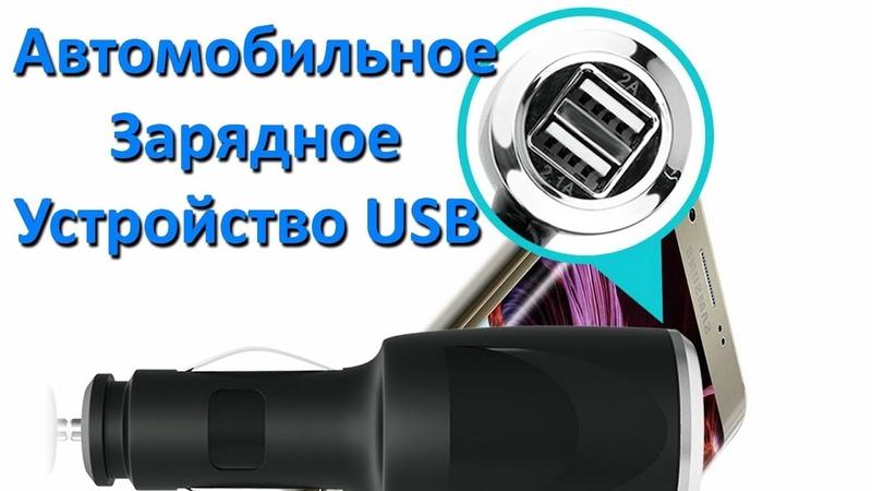 Автомобильное Зарядное Устройство USB Car Charger