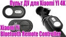 Пульт ДУ для экшн камеры Xiaomi YI 4K Xiaomi Yi Bluetooth Remote Controller