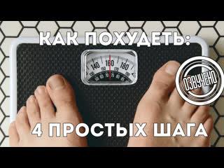 Как похудеть: 4 простых шага