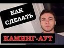 Трансгендер ФТМ Каминг аут РОДИТЕЛЯМ