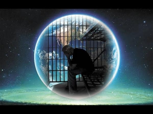 Человек должен понять свое место в тюрьме под куполом Плоской Земли чтобы освободиться