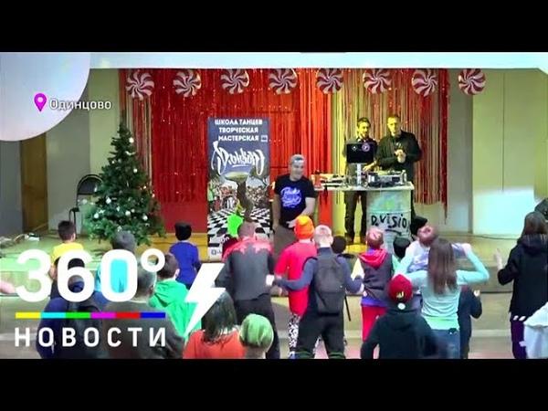 Фестиваль Танец во благо прошел в третий раз в Одинцово