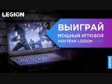 Розыгрыш ноутбука Lenovo Legion Y530
