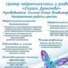 Центр нейропсихологии и развития Сказка Детства
