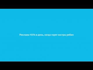 Реклама YOTA В день, когда горят косты рябин