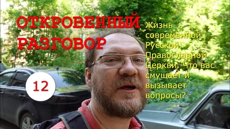 Жизнь современной Русской Православной Церкви. Что вас смущает и вызывает вопросы. Часть 12