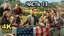 Far Cry 5 Прохождение Без Комментариев Часть 13 Быть Сильными PC 4K 60FPS
