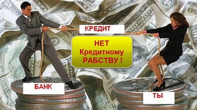 Выкуп Ваших кредитов НЕТ Кредитному РАБСТВУ банк ДРИМЕКС ИСКР