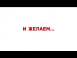 Новый трейлер Днюха! В кино с 23 августа