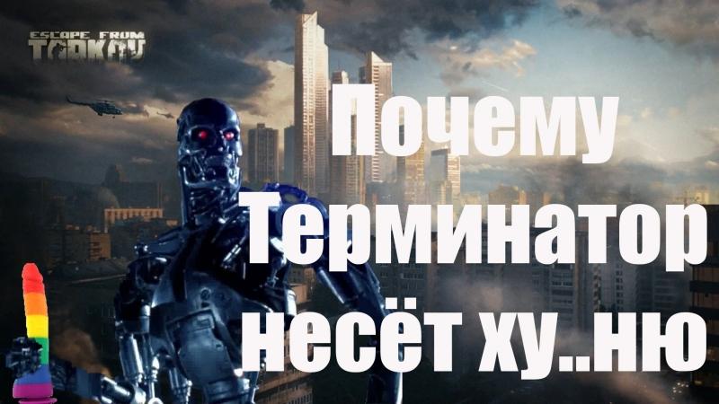 Заброневое в Таркове илиТерминатор несёт х-ню режисёрская версия. EFT