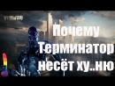 Заброневое в Таркове илиТерминатор несёт х ню режисёрская версия EFT