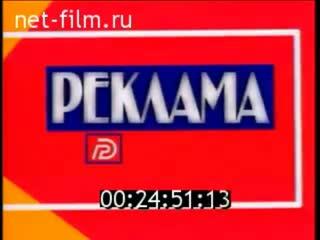 Рекламная заставка (РТР, ноябрь 1996- март 1997)