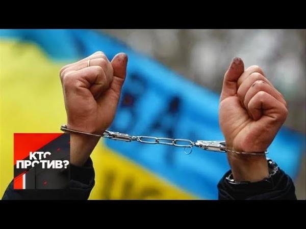Кто против как власть нарушает права украинцев От 24.05.19