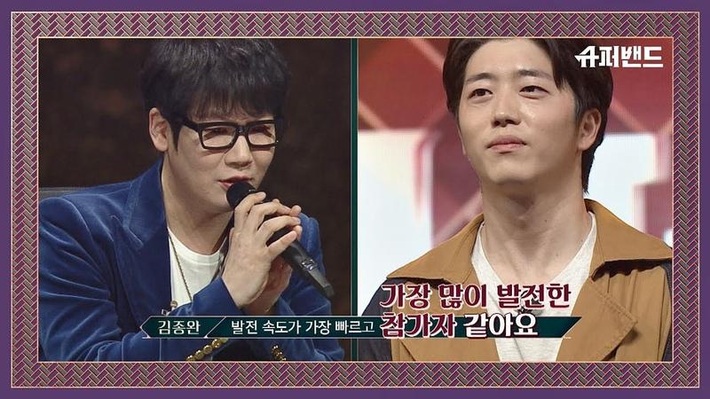 김종완 피셜, 지상은 참가자 중 가장 많이 발전한 가수 ^^b 슈퍼밴드 (SuperBand) 7회