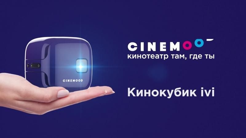 Кинокубик ivi лимитированная модель киномана
