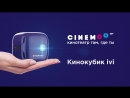 Кинокубик ivi - лимитированная модель киномана