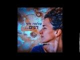 Alma Zohar - Dagim