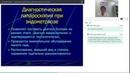 Вебинар Эндометриоз причины симптомы диагностика и лечение