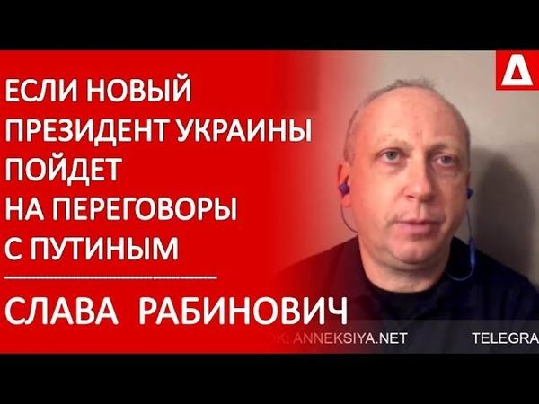 Очень не советую Украине вести переговоры с преступником Путиным - Слава Рабинович - Anneksiya.Net